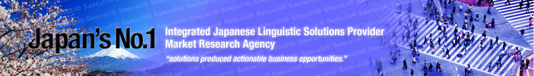The Leader in Integrated Japanese Linguistic Solutions - Tokyo, Japan Marketing Research Company